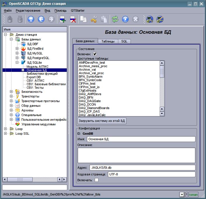 "Вкладка ""База данных"" БД модуля подсистемы ""БД"". (92Кб)"