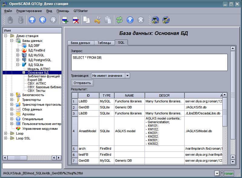 """Вкладка """"SQL"""" БД модуля подсистемы """"БД"""". (100Кб)"""