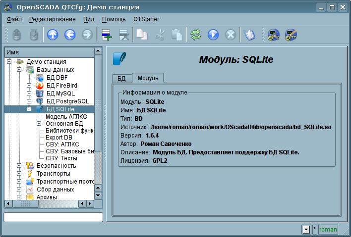 """Вкладка """"Модуль"""" модуля подсистемы """"БД"""". (79Кб)"""