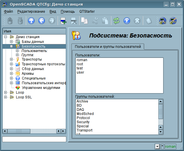 """Вкладка """"Пользователи и группы пользователей"""" корневой страницы подсистемы """"Безопасность"""". (63Кб)"""