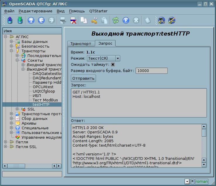"""Вкладка """"Запрос"""" страницы исходящего транспорта модуля подсистемы """"Транспорты"""". (105Кб)"""