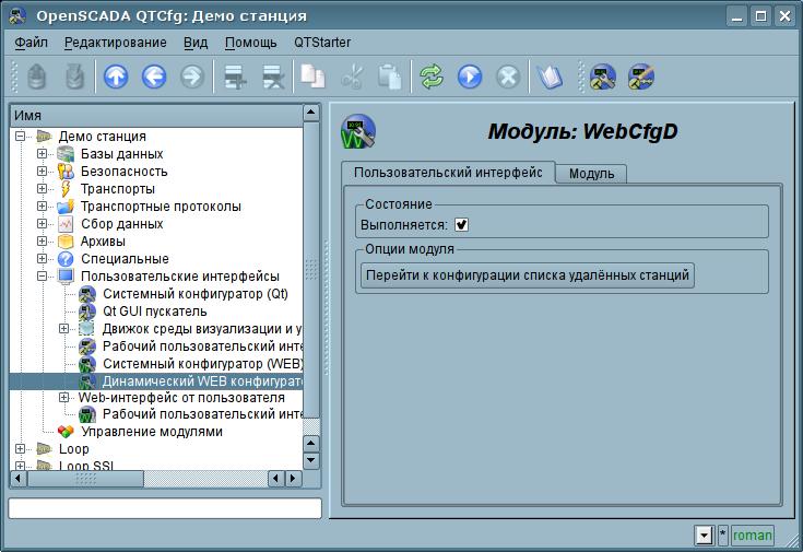 """Вкладка """"Пользовательский интерфейс"""" модуля подсистемы """"Пользовательские интерфейсы"""". (85Кб)"""