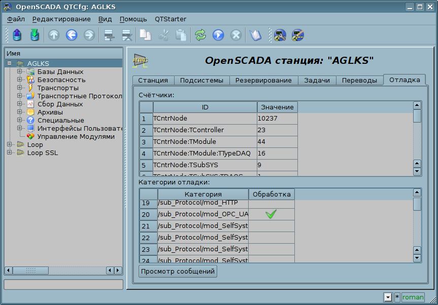 """Вкладка """"Отладка"""" корневой страницы конфигурации системы. (98Кб)"""