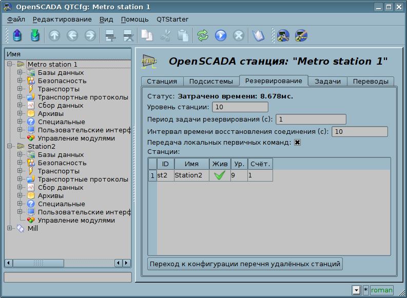 """Вкладка """"Резервирование"""" корневой страницы конфигурации системы. (99Кб)"""