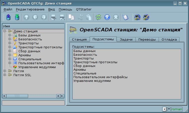 """Вкладка """"Подсистемы"""" корневой страницы конфигурации системы. (71Кб)"""
