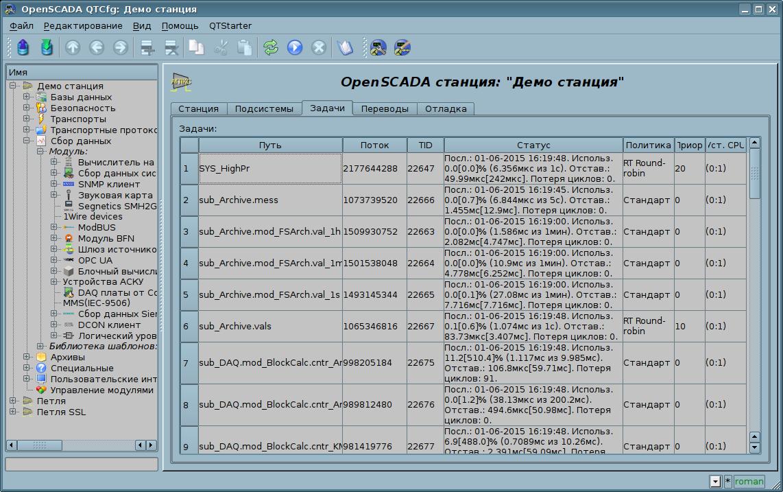 """Вкладка """"Задачи"""" корневой страницы конфигурации системы. (195Кб)"""