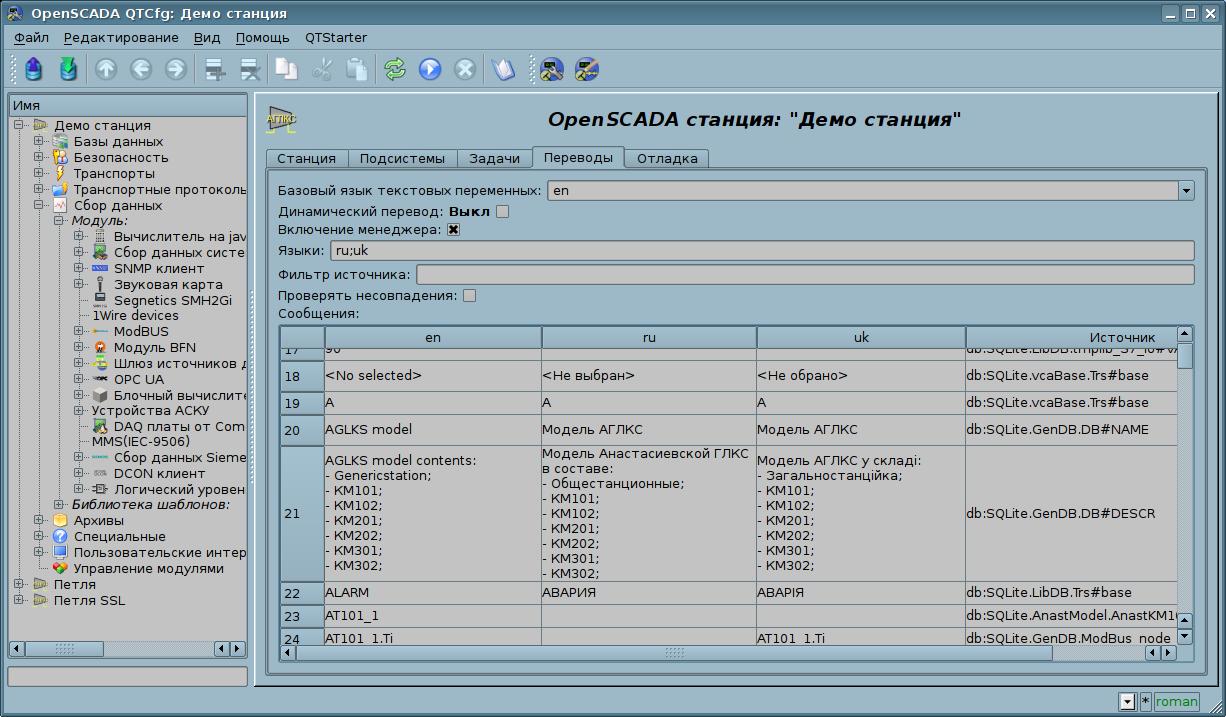 """Вкладка """"Переводы"""" корневой страницы конфигурации системы. (154Кб)"""