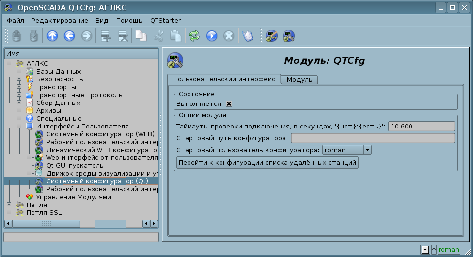 Страница конфигурации самого конфигуратора. (90Кб)
