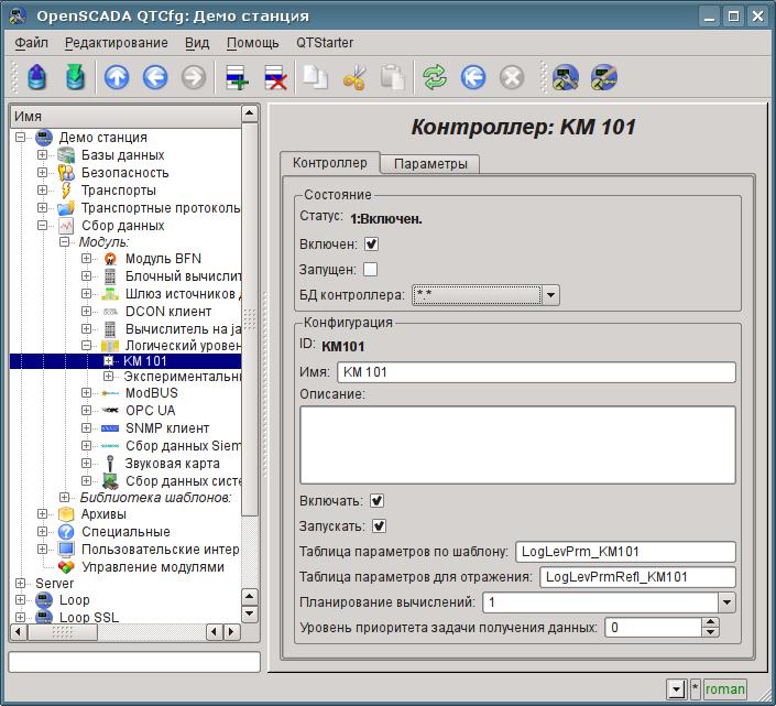 Главная вкладка настройки объекта контроллера модуля LogicLev. (114Кб)