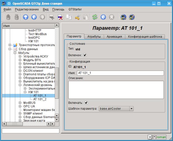 """Страница конфигурации параметра контроллера """"LogicLev"""". (86Кб)"""