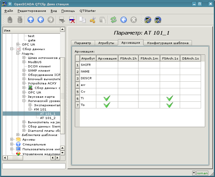 "Вкладка ""Архивация"" параметра AT101_1 модуля ""LogicLev"". (70Кб)"