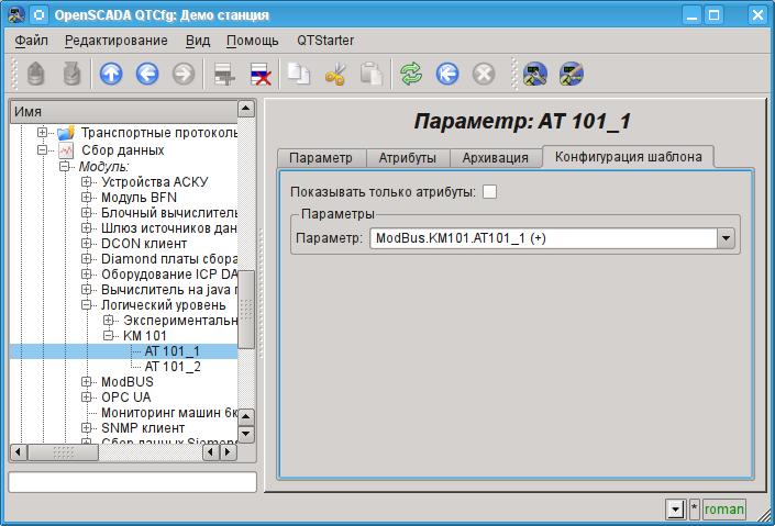 "Вкладка ""Конфигурация шаблона"" cтраницы параметра контроллера ""LogicLev"". (74Кб)"