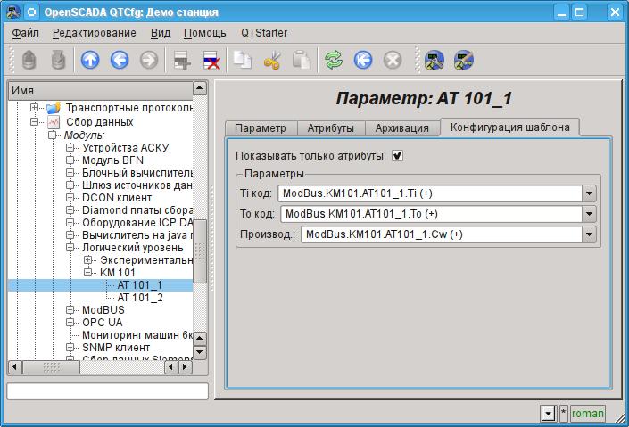 """Вкладка """"Конфигурация шаблона"""" cтраницы параметра контроллера """"LogicLev"""" с разворотом связей. (79Кб)"""