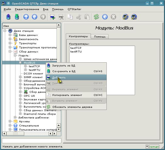 """Добавление контроллера в модуле """"ModBUS"""", подсистемы """"Сбор данных"""". (80Кб)"""