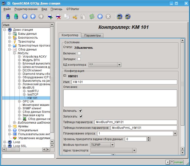 Главная вкладка настройки объекта контроллера модуля ModBUS. (120Кб)