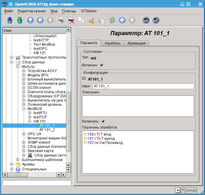"Страница конфигурации параметра контроллера ""ModBUS"". (99Кб)"