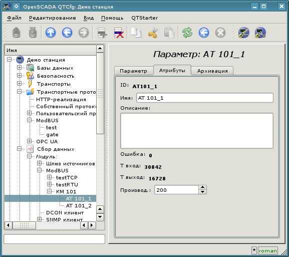 Страница описанных атрибутов параметра AT101_1. (56Кб)