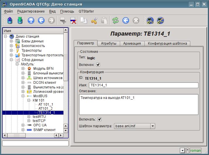 """Страница логического параметра """"TE1314_1"""", модуля """"ModBus"""". (86Кб)"""