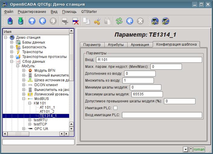 "Страница конфигурации шаблона параметра ""TE1314_1"", модуля ""ModBus"". (89Кб)"