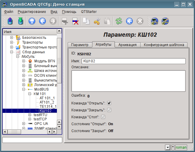 """Страница атрибутов параметра """"KSH102"""", модуля """"ModBus"""". (81Кб)"""