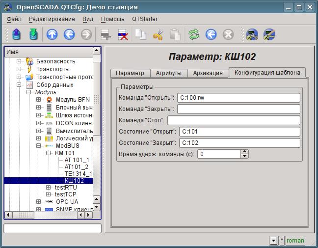 "Страница конфигурации шаблона параметра ""KSH102"", модуля ""ModBus"". (81Кб)"