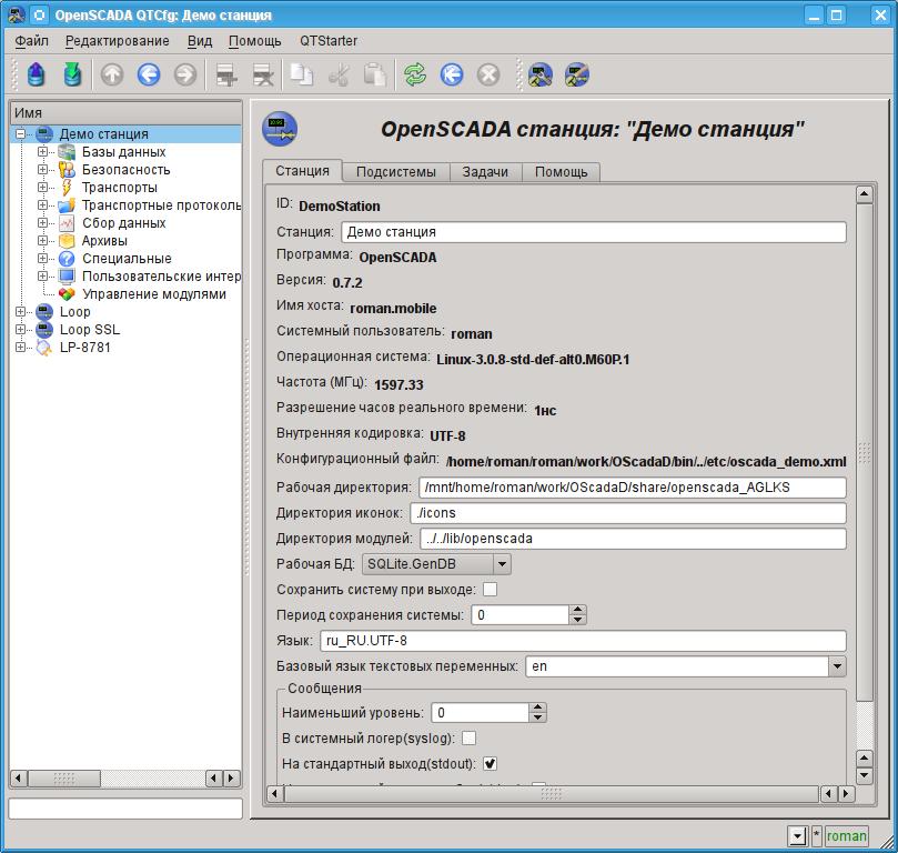 OpenSCADA конфигуратор – QTCfg, корневая страница. (124Кб)