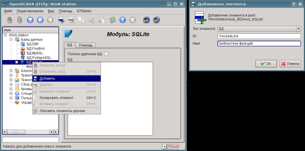 "Добавление объекта БД ""SQLite"". (101Кб)"