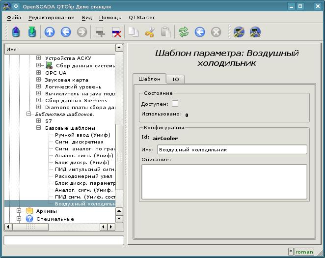 Страница конфигурации объекта шаблона. (67Кб)
