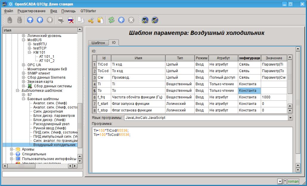 """Вкладка """"IO"""" страницы конфигурации объекта шаблона. (127Кб)"""