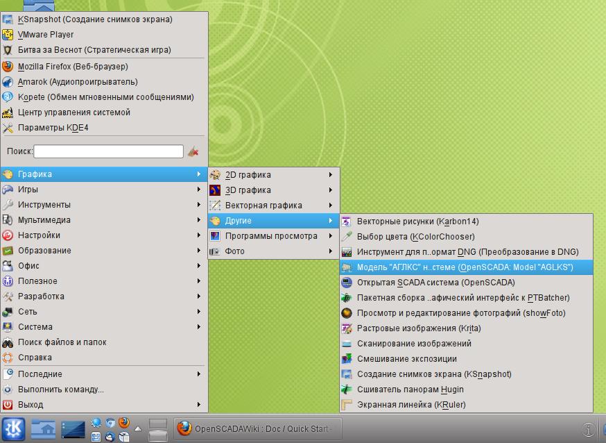 Пункт меню окружения рабочего стола для запуска демонстрации OpenSCADA. (359Кб)