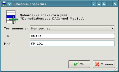 Диалог для указания идентификатора и имени нового объекта. (14Кб)
