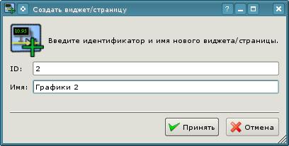 Диалог ввода идентификатора и имени. (15Кб)
