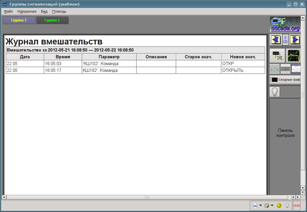 Протокол действий оператора.\n (72Кб)