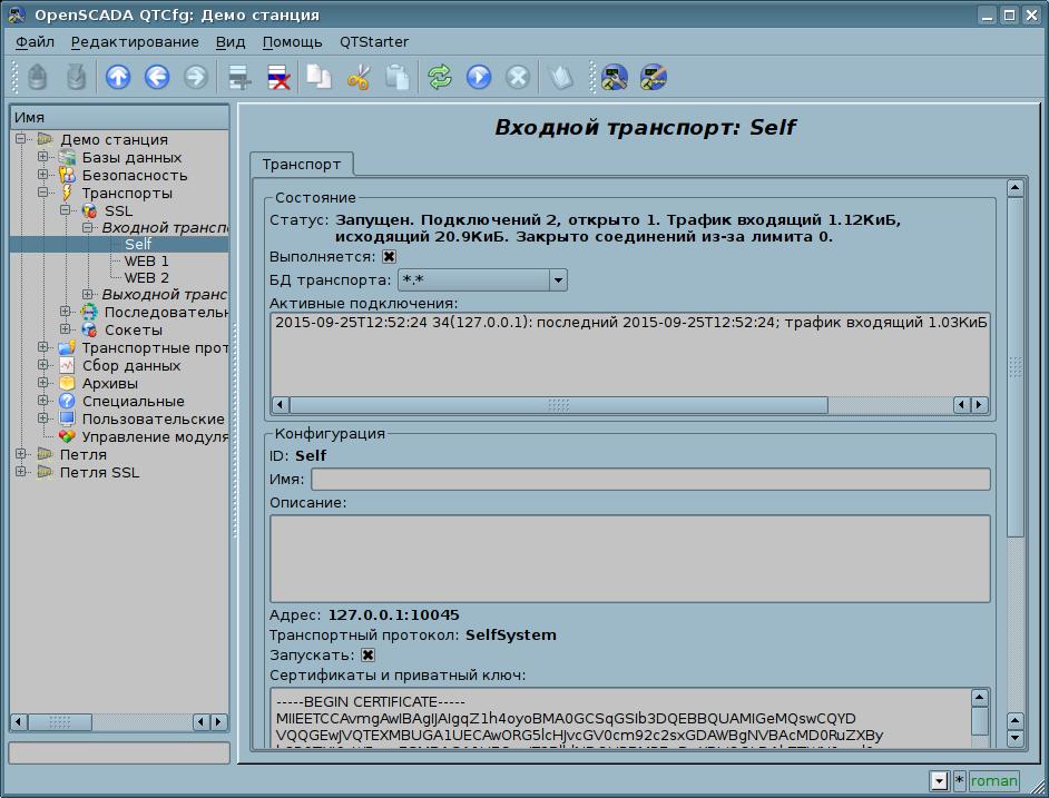 Диалог конфигурации входящего SSL-транспорта. (110Кб)
