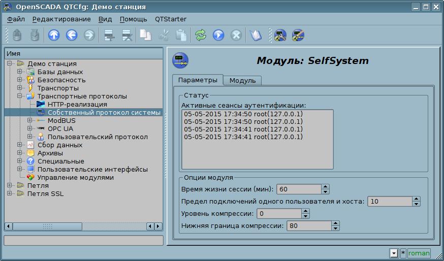 Форма конфигурации параметров модуля. (90Кб)
