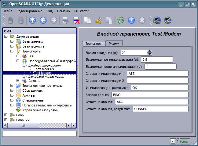"""Вкладка """"Модем"""" конфигурации модема входящего последовательного интерфейса. (73Кб)"""