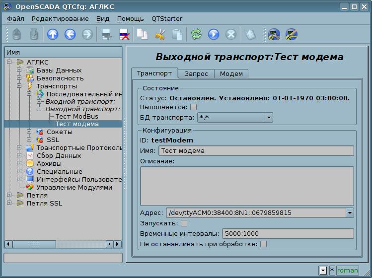 Главная вкладка страницы конфигурации исходящего последовательного интерфейса. (89Кб)