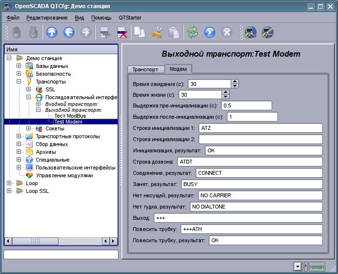 """Вкладка """"Модем"""" конфигурации модема исходящего последовательного интерфейса. (87Кб)"""