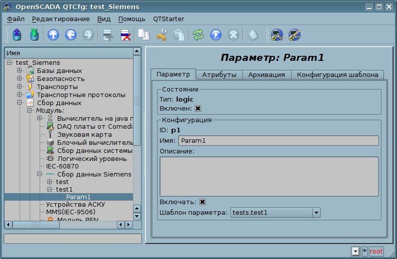 Вкладка конфигурации параметра. (81Кб)