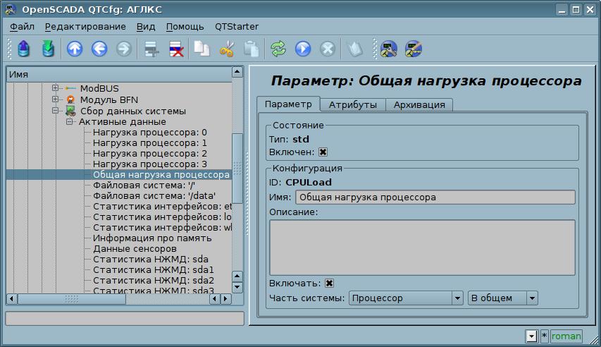 Вкладка конфигурации параметра. (87Кб)