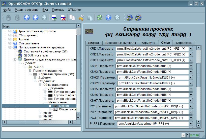"""Вкладка """"Связи"""" страницы конфигурации контейнера виджетов, включающего виджеты со связями. (139Кб)"""