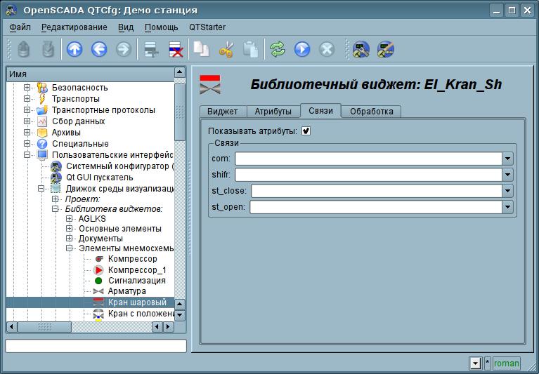 """Вкладка """"Связи"""" страницы конфигурации виджета c индивидуальным назначением атрибутов. (81Кб)"""