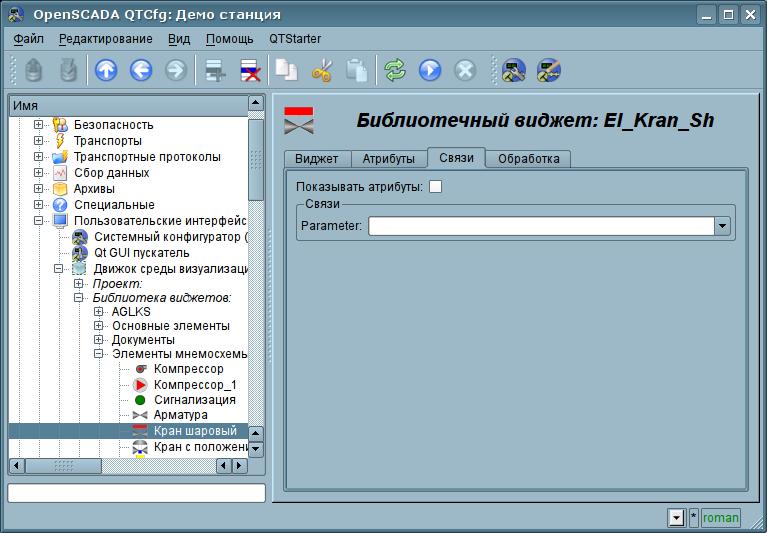 """Вкладка """"Связи"""" страницы конфигурации виджета c групповым назначением атрибутов путём указания только параметра. (78Кб)"""