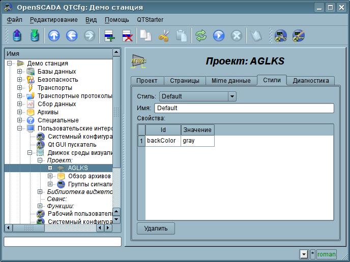 """Вкладка """"Стили"""" страницы конфигурации проекта. (82Кб)"""