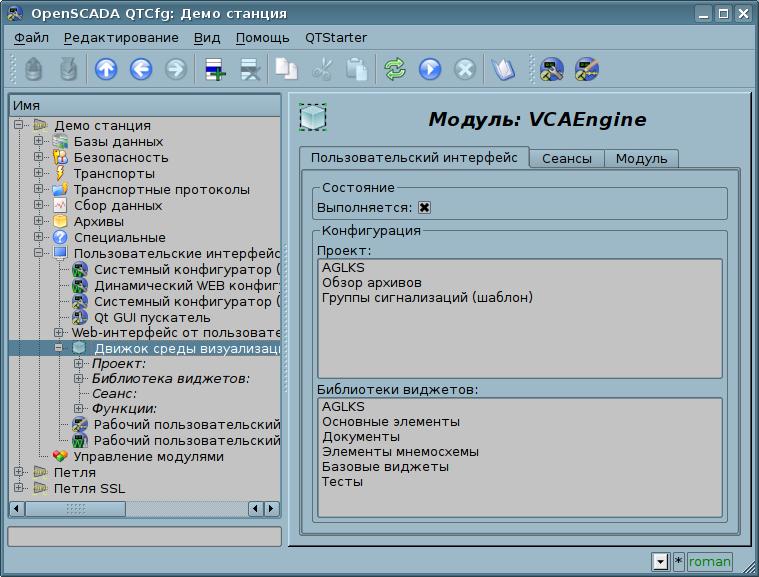 Главная конфигурационная страница модуля. (101Кб)