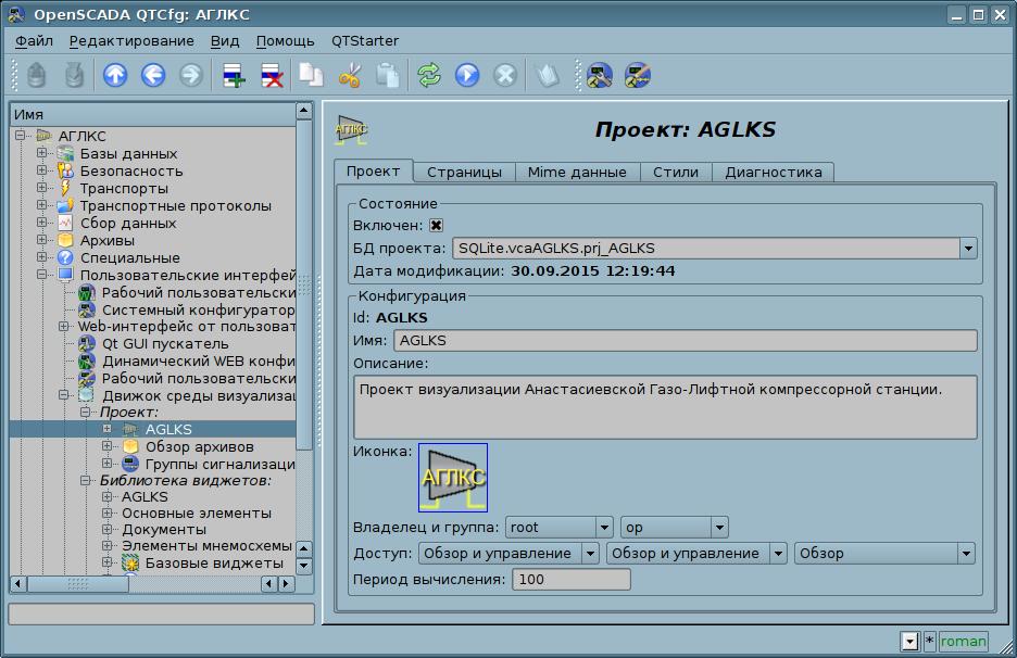 Страница конфигурации проектов. (118Кб)