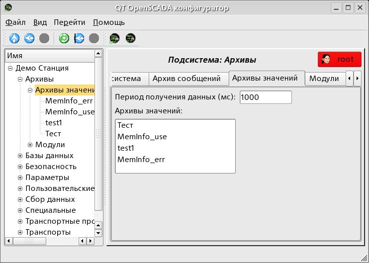 «Архивы значений» подсистемы «Архивы» (59Кб)
