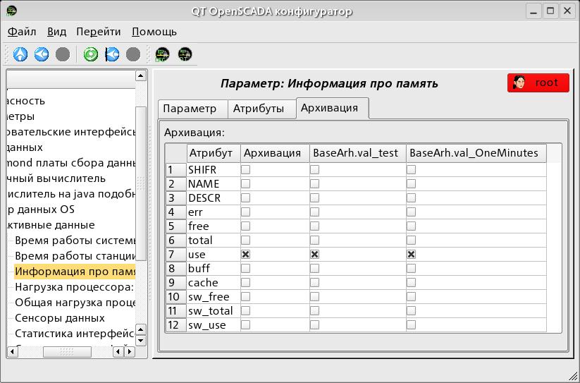 Вкладка «Архивирование» страницы параметра. (73Кб)