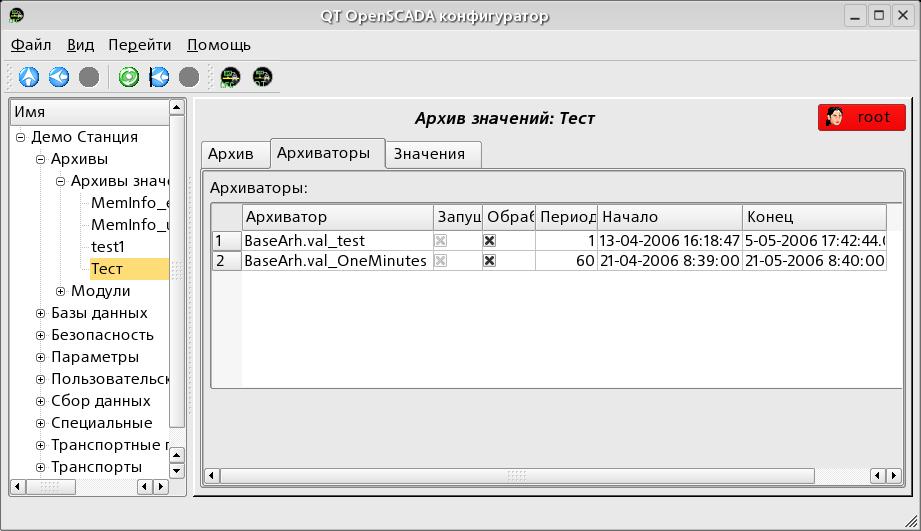 Вкладка «Архиваторы» архива значений (65Кб)