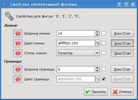 Диалог свойств элементарной фигуры для группы выбранных линий (33Кб)
